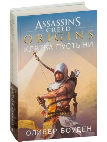 Assassin's Creed. Origins. Клятва пустыни книга купить