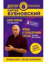 Болят колени. Что делать? Правда о тазобедренном суставе. Жизнь без боли. 2-е издание