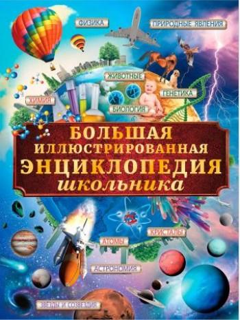 Большая иллюстрированная энциклопедия школьника книга купить