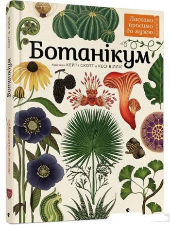 Ботанікум книга купить