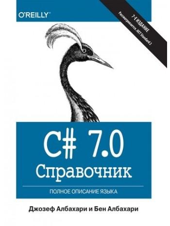 C# 7.0. Справочник. Полное описание языка книга купить