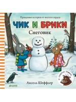 Чик и Брики. Снеговик