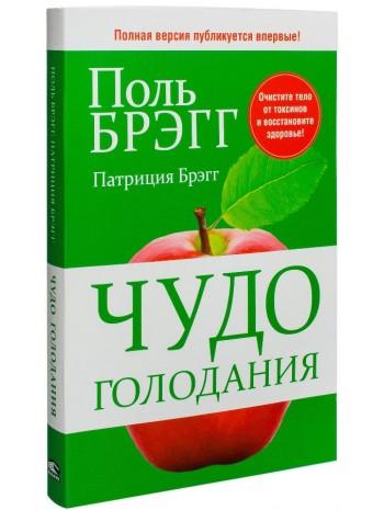 Чудо голодания книга купить