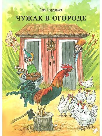 Чужак в огороде книга купить