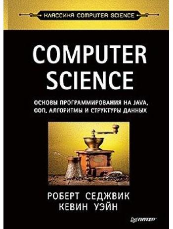 Computer Science. Основы программирования на Java, ООП, алгоритмы и структуры данных книга купить