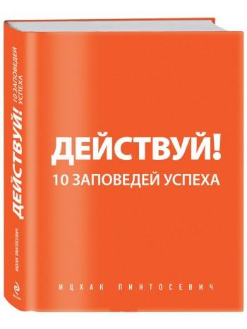 Действуй! 10 Заповедей Успеха книга купить