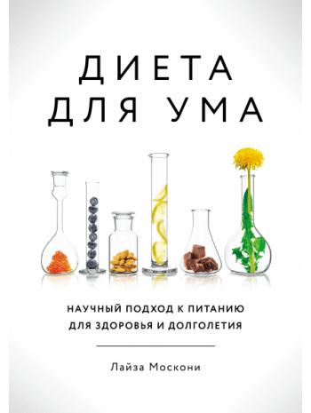 Диета для ума. Научный подход к питанию для здоровья и долголетия книга купить