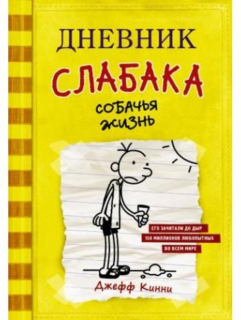 Дневник слабака 4. Собачья жизнь книга купить