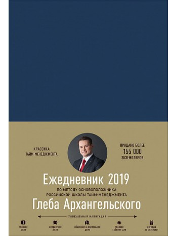 Ежедневник. Метод Глеба Архангельского (классический, датированный 2019) книга купить