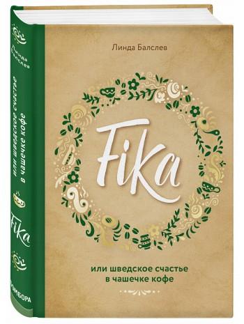 Fika, или шведское счастье в чашечку кофе книга купить