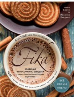 Fika. Кофейная философия по-шведски с рецептами выпечки и других вкусностей книга купить