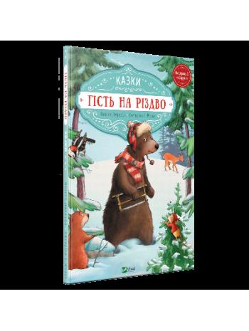 Гість на Різдво книга купить