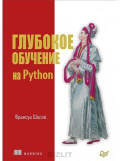 Глубокое обучение на Python книга купить