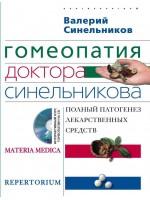 Гомеопатия доктора Синельникова (+CD)