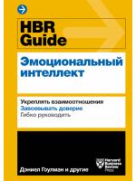 HBR Guide. Эмоциональный интеллект