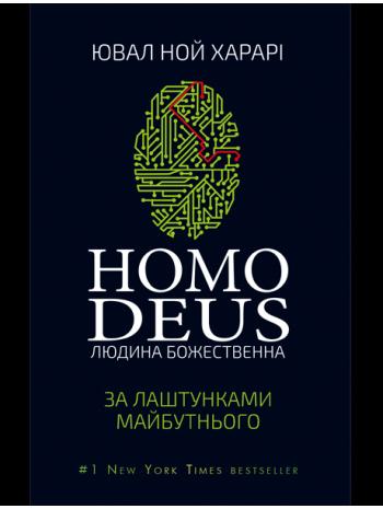 Homo Deus. Людина божественна. За лаштунками майбутнього книга купить