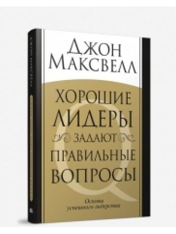 Хорошие лидеры задают правильные вопросы книга купить