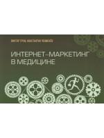 Интернет-маркетинг в медицине (зеленая)
