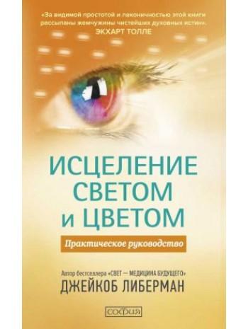 Исцеление светом и цветом. Практическое руководство книга купить