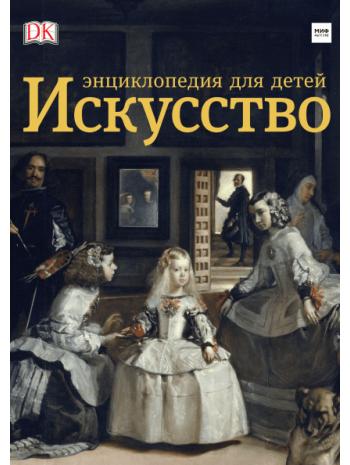 Искусство. Энциклопедия для детей книга купить