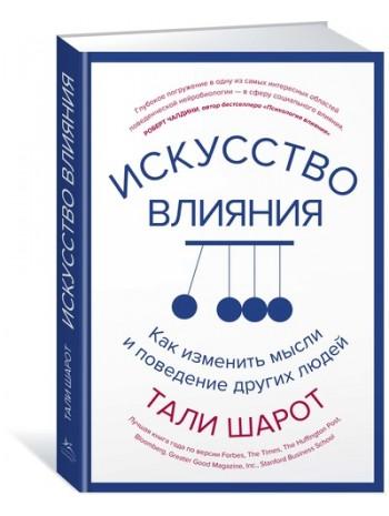Искусство влияния. Как изменить мысли и поведение других людей книга купить