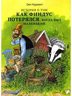 История о том, как Финдус потерялся, когда был маленький книга купить