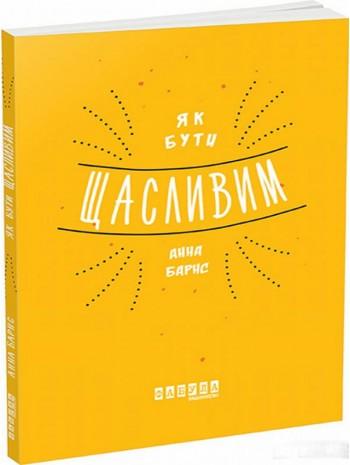Як бути щасливим книга купить