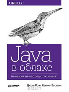 Java в облаке. Spring Boot, Spring Cloud, Cloud Foundry книга купить
