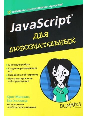 JavaScript для любознательных книга купить