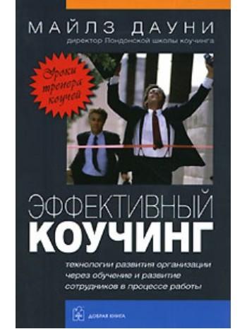 Эффективный коучинг. Технологии развития организации через обучение и развитие сотрудников в процессе работы книга купить