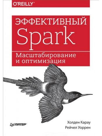 Эффективный Spark. Масштабирование и оптимизация книга купить