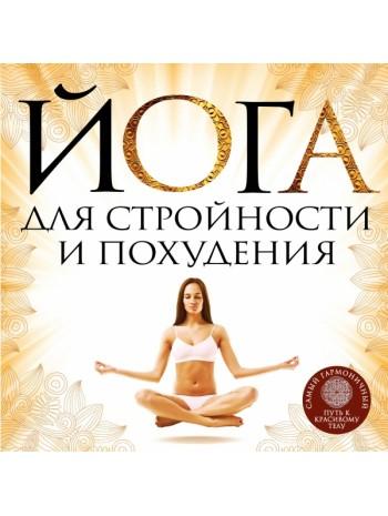 Йога для стройности и похудения книга купить