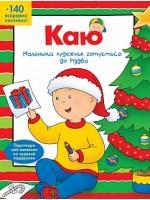 Каю. Маленький художник готується до Різдва