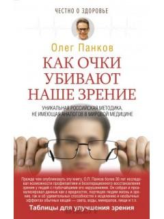 Как очки убивают наше зрение книга купить