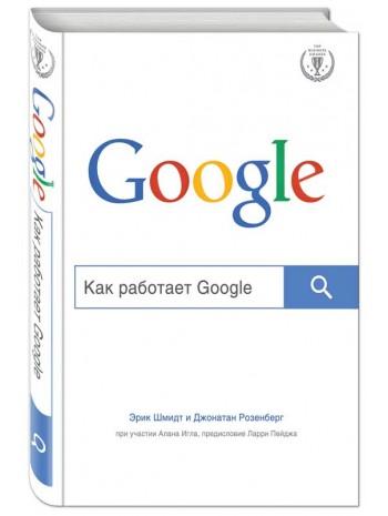 Как работает Google (покет) книга купить