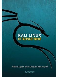 Kali Linux от разработчиков книга купить