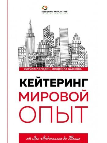 Кейтеринг. Мировой опыт книга купить