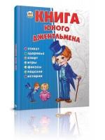 Книга юного джентльмена. Энциклопедия для любознательных