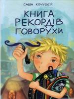 Книга рекордів Говорухи
