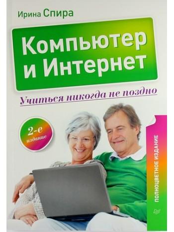 Компьютер и Интернет. Учиться никогда не поздно книга купить