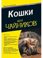 Кошки для чайников. 2-е издание