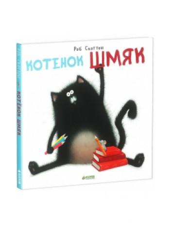 Котенок Шмяк (дополнительный тираж) книга купить