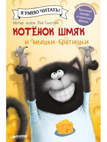 Котёнок Шмяк и мышки-братишки книга купить