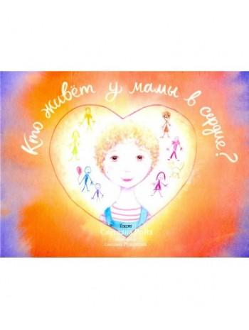 Кто живет у мамы в сердце? книга купить