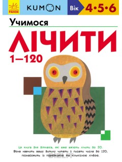 KUMON. Учимося лічити від 1 до 120 книга купить