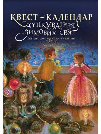 Квест-календар очікування зимових свят для тих, хто ще не вміє читати книга купить