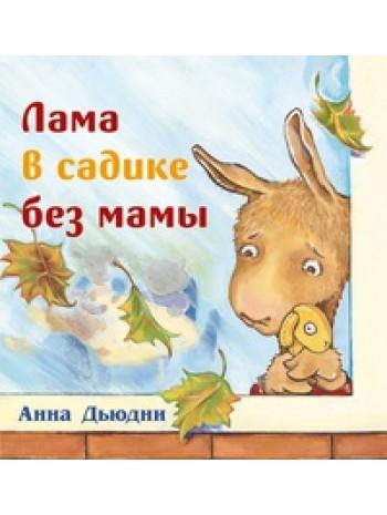 Лама в садике без мамы книга купить