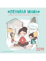 Ленивая мама. Календарь настенный на 2019 год