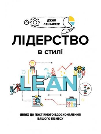 Лідерство в стилі LEAN. Шлях до постійного вдосконалення вашого бізнесу книга купить