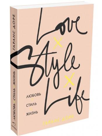 Любовь. Стиль. Жизнь книга купить